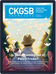CKGSB Knowledge - China Business and Economy (Digital) Subscription June 10th, 2016 Issue