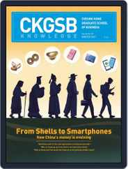 CKGSB Knowledge - China Business and Economy (Digital) Subscription December 1st, 2017 Issue