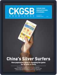 CKGSB Knowledge - China Business and Economy (Digital) Subscription July 1st, 2018 Issue