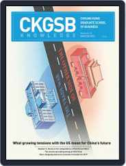 CKGSB Knowledge - China Business and Economy (Digital) Subscription January 1st, 2019 Issue