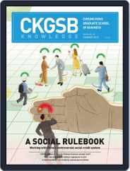 CKGSB Knowledge - China Business and Economy (Digital) Subscription September 1st, 2019 Issue