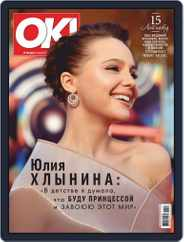 OK! Russia (Digital) Subscription May 8th, 2019 Issue