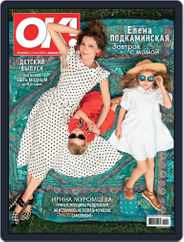 OK! Russia (Digital) Subscription May 16th, 2019 Issue