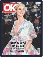 OK! Russia (Digital) Subscription May 23rd, 2019 Issue