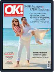 OK! Russia (Digital) Subscription June 27th, 2019 Issue