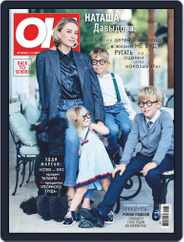 OK! Russia (Digital) Subscription August 22nd, 2019 Issue