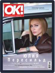 OK! Russia (Digital) Subscription September 19th, 2019 Issue