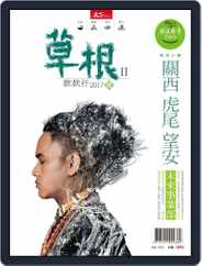 Smile Quarterly 微笑季刊 (Digital) Subscription July 16th, 2017 Issue