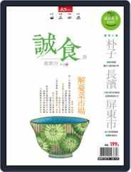 Smile Quarterly 微笑季刊 (Digital) Subscription March 27th, 2018 Issue