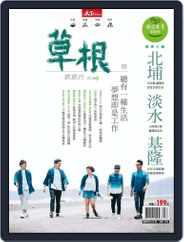 Smile Quarterly 微笑季刊 (Digital) Subscription July 3rd, 2018 Issue