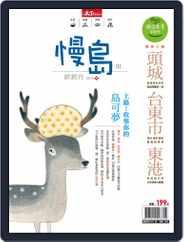 Smile Quarterly 微笑季刊 (Digital) Subscription September 27th, 2018 Issue