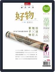 Smile Quarterly 微笑季刊 (Digital) Subscription January 2nd, 2019 Issue