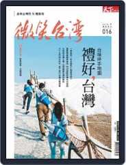 Smile Quarterly 微笑季刊 (Digital) Subscription December 24th, 2019 Issue
