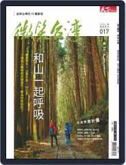 Smile Quarterly 微笑季刊 (Digital) Subscription March 27th, 2020 Issue