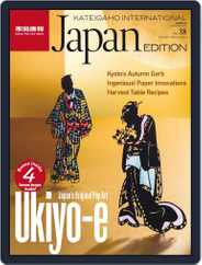 KATEIGAHO INTERNATIONAL JAPAN EDITION (Digital) Subscription September 2nd, 2016 Issue
