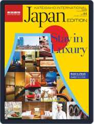 KATEIGAHO INTERNATIONAL JAPAN EDITION (Digital) Subscription August 30th, 2019 Issue