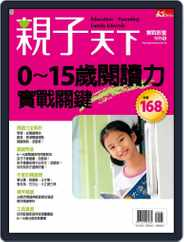 Common Wealth Parenting Special Issue 親子天下特刊 (Digital) Subscription November 5th, 2009 Issue