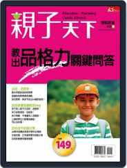 Common Wealth Parenting Special Issue 親子天下特刊 (Digital) Subscription September 16th, 2010 Issue