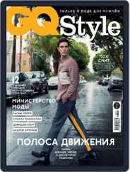 Gq Style Russia (Digital) Subscription March 1st, 2017 Issue