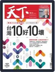 Commonwealth Magazine 天下雜誌 (Digital) Subscription January 1st, 2020 Issue