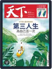 Commonwealth Magazine 天下雜誌 (Digital) Subscription January 15th, 2020 Issue