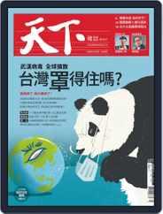 Commonwealth Magazine 天下雜誌 (Digital) Subscription February 12th, 2020 Issue