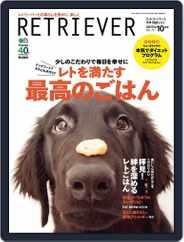 RETRIEVER(レトリーバー) (Digital) Subscription September 25th, 2013 Issue