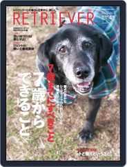 RETRIEVER(レトリーバー) (Digital) Subscription March 18th, 2015 Issue