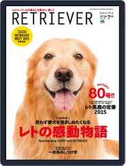 RETRIEVER(レトリーバー) (Digital) Subscription June 18th, 2015 Issue