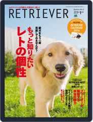 RETRIEVER(レトリーバー) (Digital) Subscription December 21st, 2015 Issue