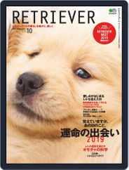 RETRIEVER(レトリーバー) (Digital) Subscription September 19th, 2019 Issue