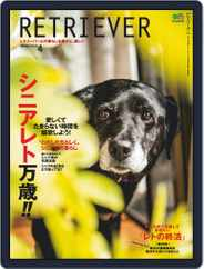 RETRIEVER(レトリーバー) (Digital) Subscription March 14th, 2020 Issue