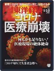 週刊東洋経済 (Digital) Subscription April 27th, 2020 Issue