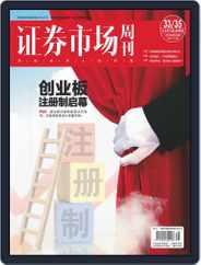 Capital Week 證券市場週刊 (Digital) Subscription May 8th, 2020 Issue