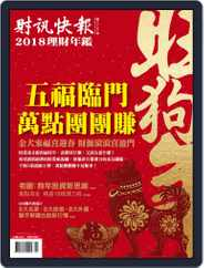 Investment Quarterly 財訊快報 Magazine (Digital) Subscription January 30th, 2018 Issue