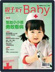 Common Wealth Parenting Baby Special Issue 親子天下寶寶季刊 Magazine (Digital) Subscription June 24th, 2016 Issue