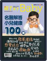 Common Wealth Parenting Baby Special Issue 親子天下寶寶季刊 Magazine (Digital) Subscription December 16th, 2015 Issue