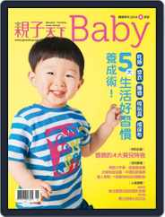 Common Wealth Parenting Baby Special Issue 親子天下寶寶季刊 Magazine (Digital) Subscription June 24th, 2014 Issue