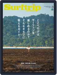 Surftrip JOURNAL サーフトリップジャーナル (Digital) Subscription January 28th, 2016 Issue