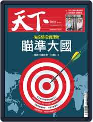 Commonwealth Magazine 天下雜誌 (Digital) Subscription May 6th, 2020 Issue