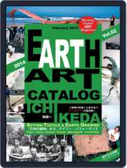 Earth Art Catalog  アースアートカタログ (Digital) Subscription February 27th, 2014 Issue
