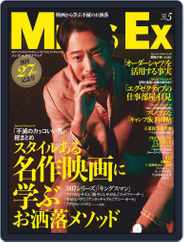 MEN'S EX メンズ・イーエックス (Digital) Subscription April 7th, 2020 Issue