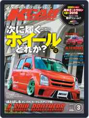 K-CARスペシャル (Digital) Subscription February 1st, 2016 Issue