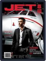 Jet Asia Pacific 尊翔 (Digital) Subscription August 2nd, 2013 Issue