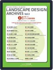 Landscape Design Archives ランドスケープデザイン アーカイブズ (Digital) Subscription September 17th, 2012 Issue