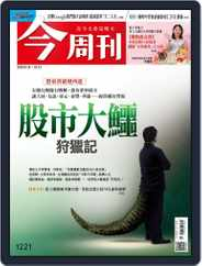 Business Today 今周刊 (Digital) Subscription May 18th, 2020 Issue