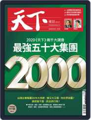 Commonwealth Magazine 天下雜誌 (Digital) Subscription May 20th, 2020 Issue