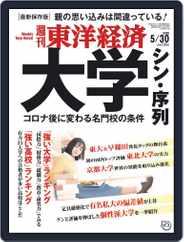 週刊東洋経済 (Digital) Subscription May 25th, 2020 Issue