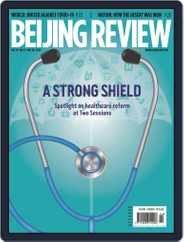 Beijing Review (Digital) Subscription May 28th, 2020 Issue