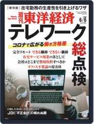 週刊東洋経済 (Digital) Subscription June 1st, 2020 Issue